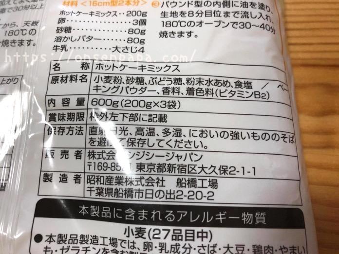ホットケーキミックス 赤ちゃん IMG 6779