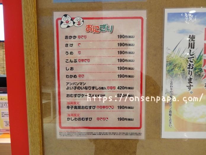 福岡 アンパンマンミュージアム 食事 DSC04000