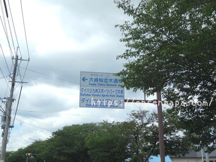 中津 大貞公園 アクセス方法 DSC02754