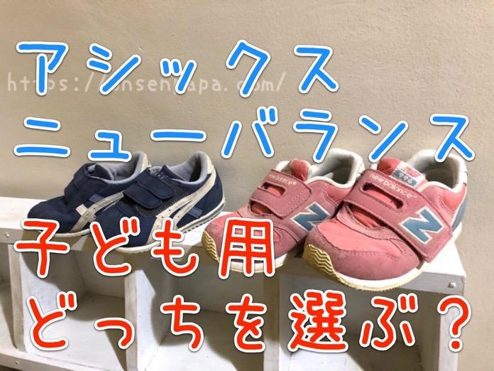 子供靴 アシックス ニューバランス IMG 4562