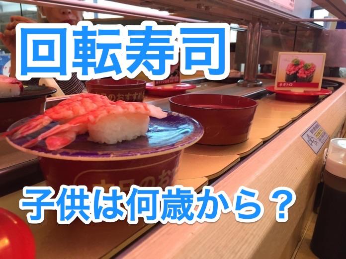 回転寿司 子供 何歳から IMG 5129