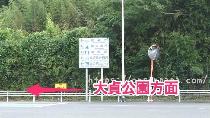 中津 大貞公園 アクセス方法 DSC02721