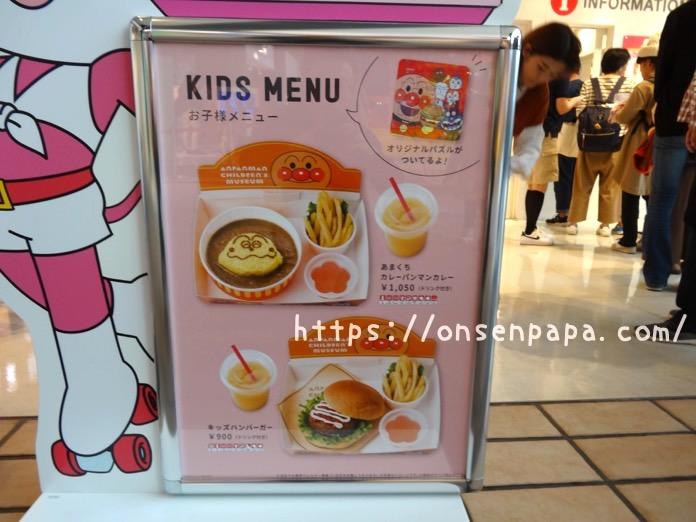 福岡 アンパンマンミュージアム 食事 DSC04053