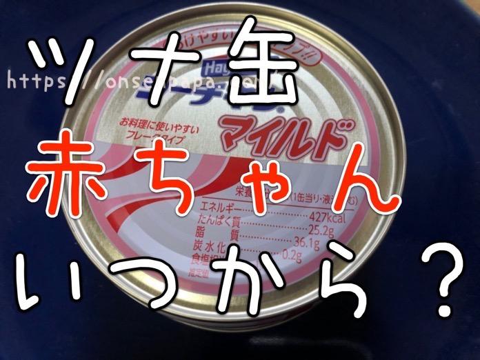 ツナ缶 シーチキン 赤ちゃん いつから IMG 7323
