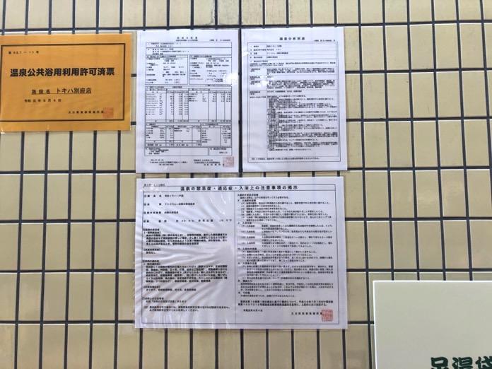 別府 トキハ 足湯 IMG 6069
