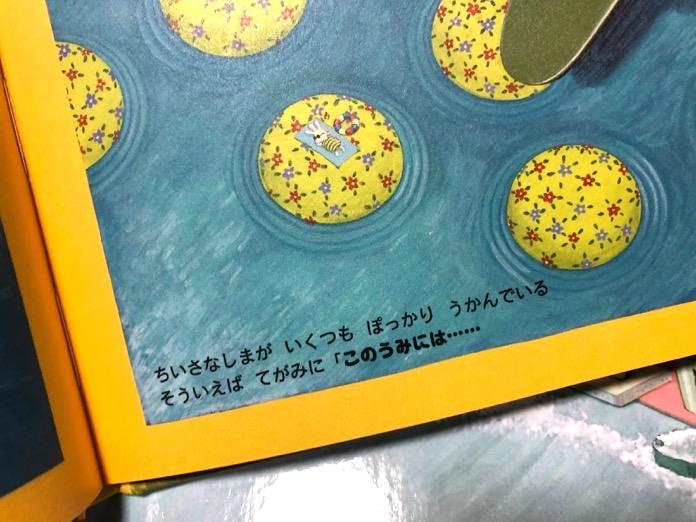 バムとケロ 絵本 レビュー IMG 6575