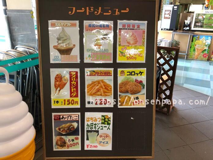 原尻の滝 ソフトクリーム ブログ IMG 2966
