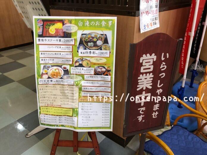 原尻の滝 レストラン ランチ ブログ IMG 2844