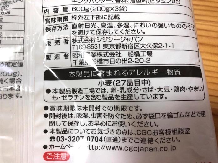 ホットケーキミックス 赤ちゃん IMG 6780