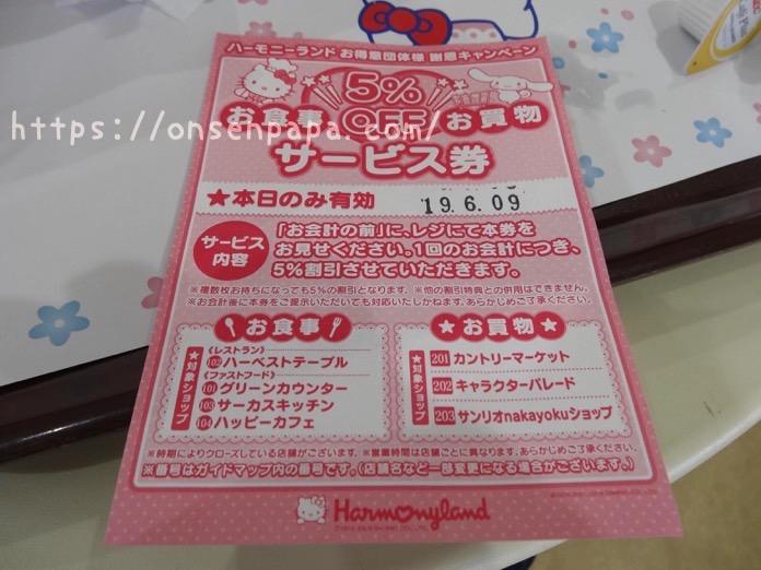 ハーモニーランド チケット 割引 DSC02080