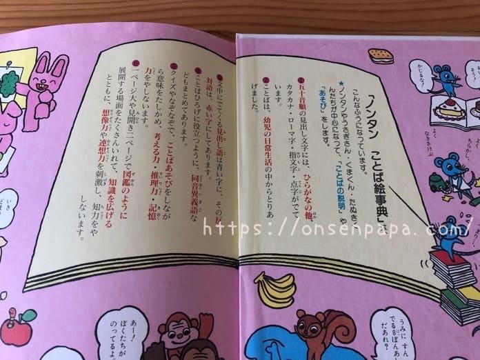 ノンタンことば絵事典 4歳 IMG 1368