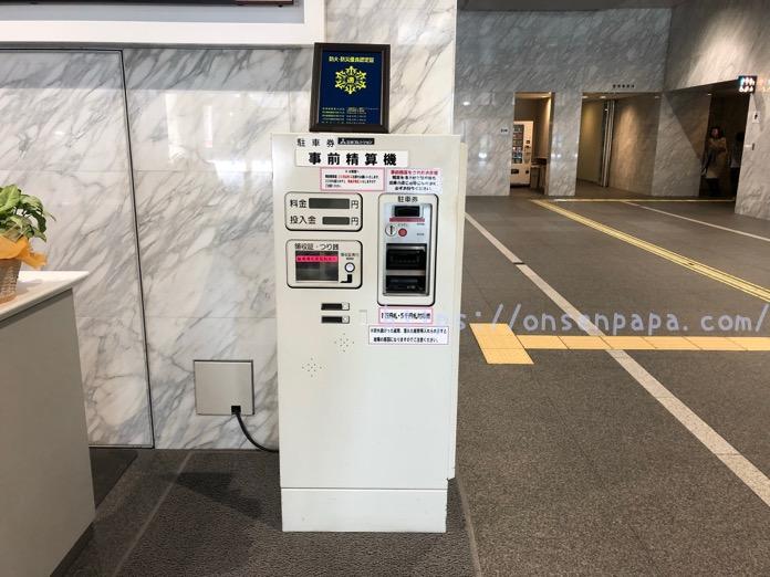 福岡国際会議場 駐車場 IMG 2980