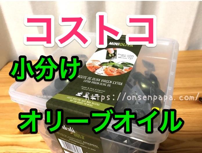 コストコ オリーブオイル MINI OLIVA IMG 3907