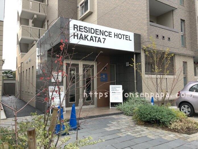 レジデンスホテル博多 ブログ  IMG 3356