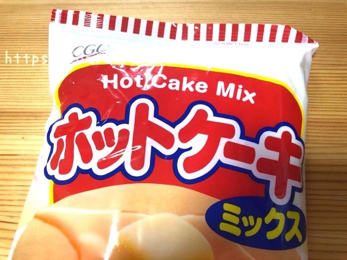 ホットケーキミックス 赤ちゃん IMG 6774