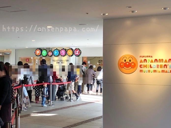 平日 福岡アンパンマン ミュージアム 混雑状況