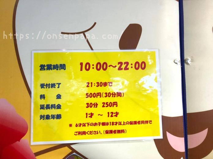 杉乃井ホテル キッズランド IMG 7519