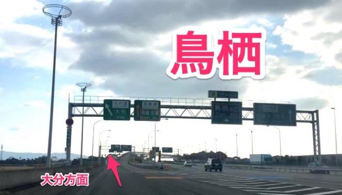 大分 高速道路 鳥栖 03
