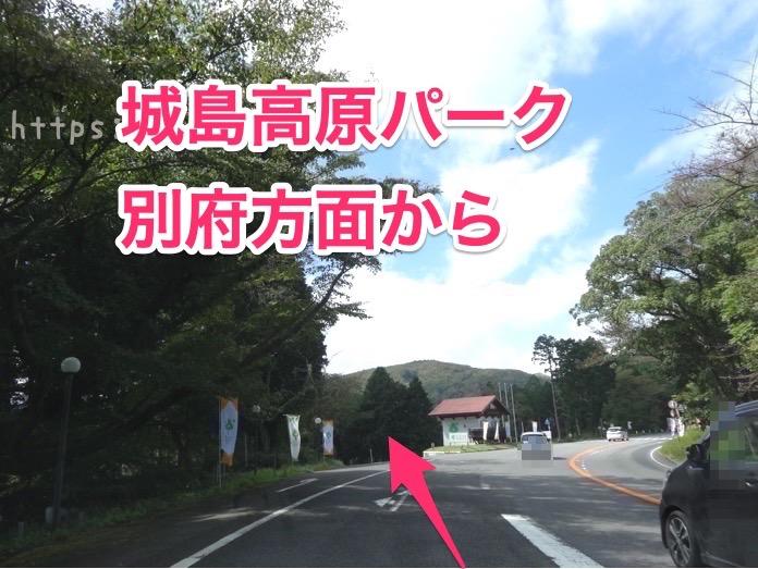 城島高原 駐車場 アクセス方法 DSC03287