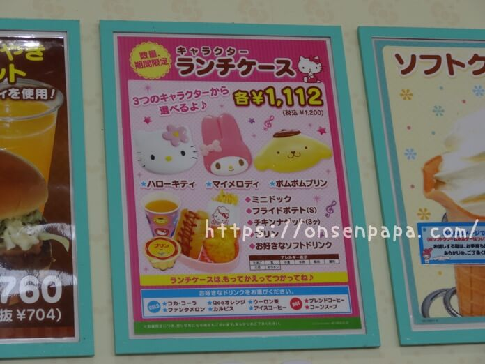 ハーモニーランド 食事 ハッピーカフェ ハンバーガー  DSC02039