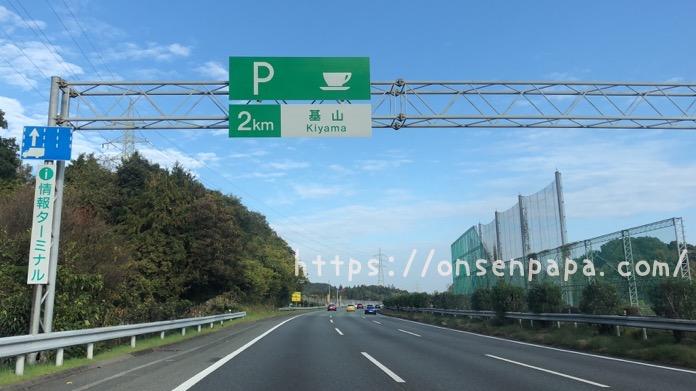 大分 福岡 子連れ 高速 ドライブ IMG 2885