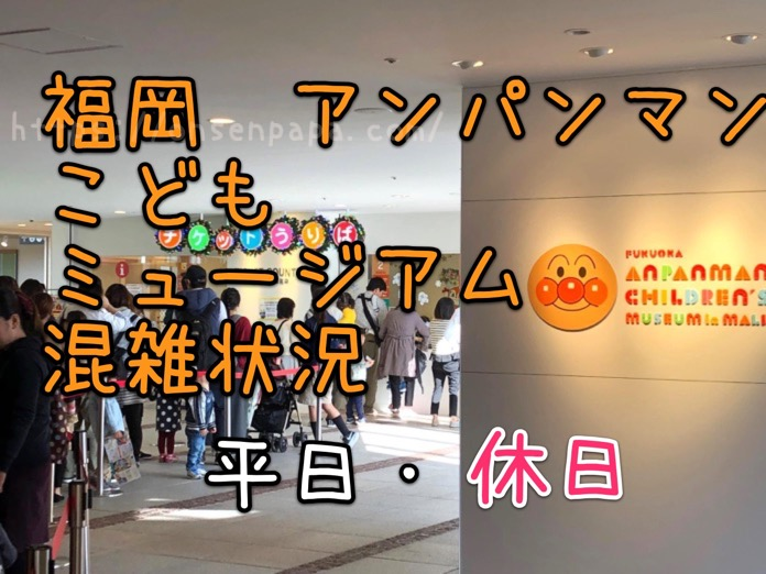 アンパンマン ミュージアム 福岡 混雑状況  IMG 3487 2