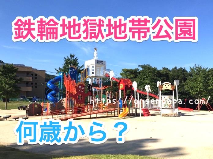 別府 鉄輪地獄地帯公園 IMG 0260
