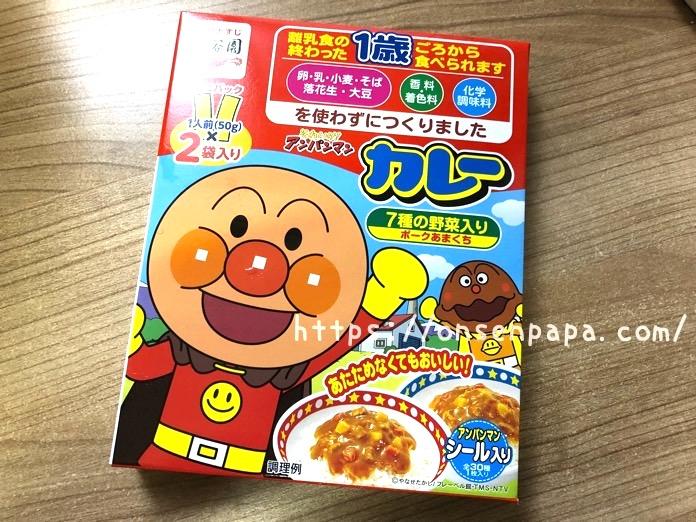 幼児用 カレー レシピ IMG 4407