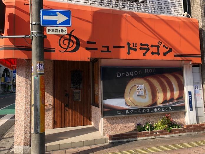 別府 ケーキ ドラゴン   IMG 7845