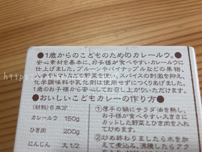 子ども用 カレー アレンジ IMG 8273