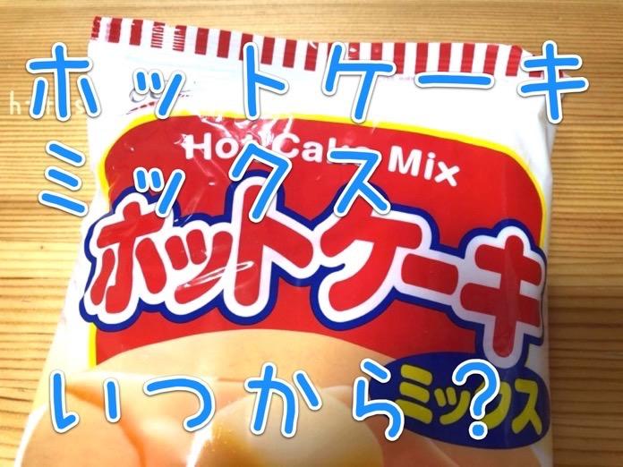 ホットケーキミックス 赤ちゃん IMG 6774 2