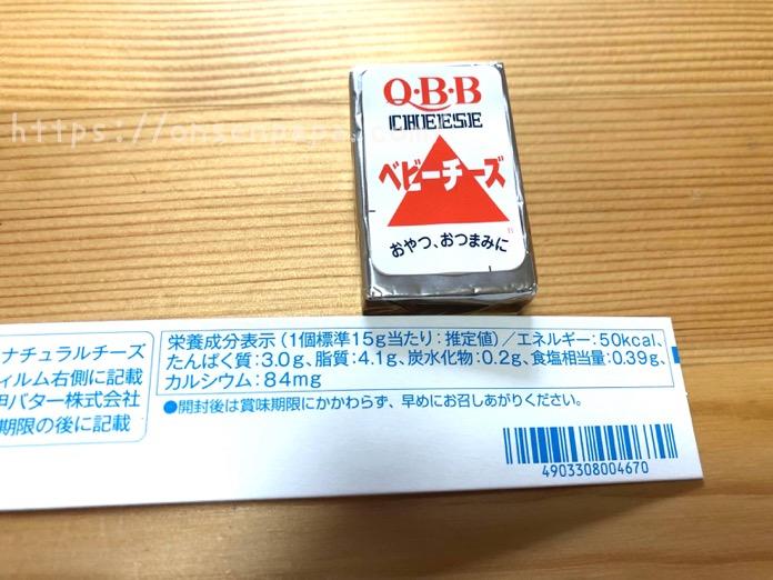 赤ちゃん ベビーチーズ 大丈夫 IMG 5502