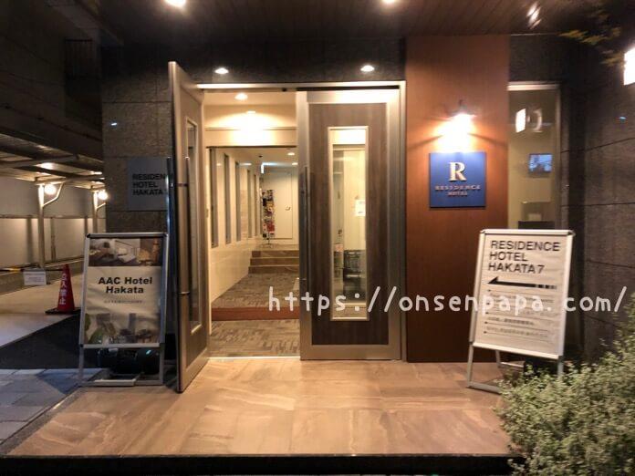 レジデンスホテル博多 口コミ IMG 3217