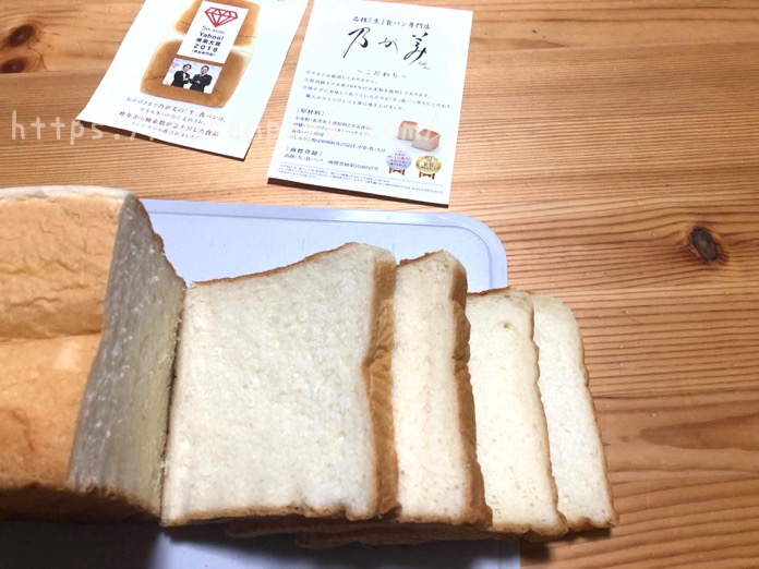 乃が美 生食パン  IMG 0699