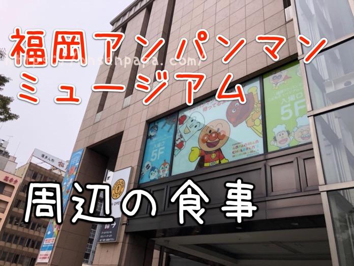 福岡 アンパンマンミュージアム 周辺 食事 IMG 8909 2