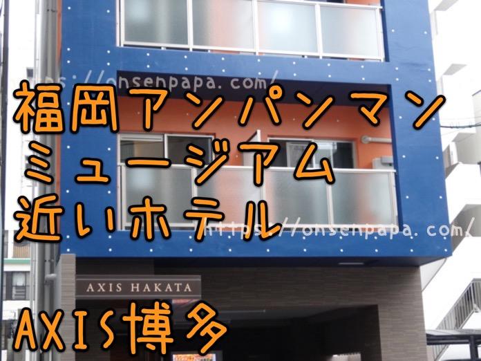 福岡 アンパンマンミュージアム ホテル DSC03832 2