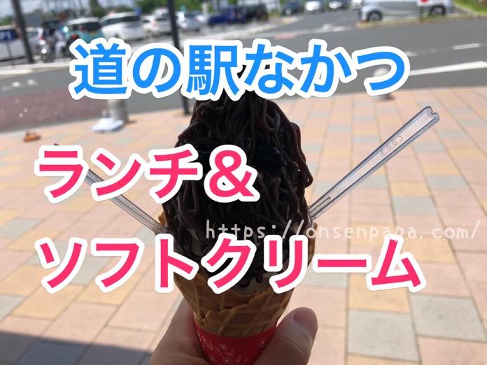 中津 道の駅なかつ 黒田官兵衛 ソフトクリーム IMG 2