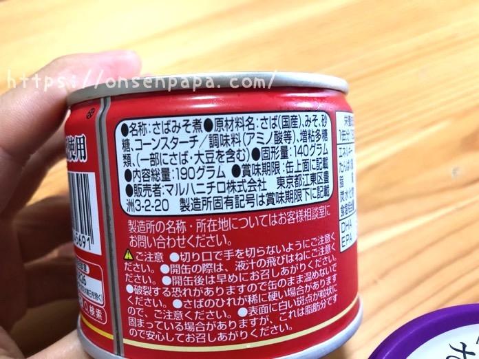 赤ちゃん サバ缶 いつから IMG 7992
