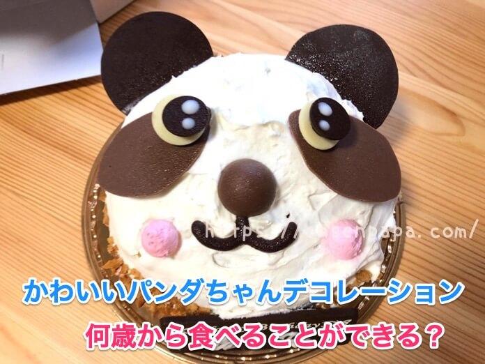 シャトレーゼ パンダちゃん ケーキ レビュー 77