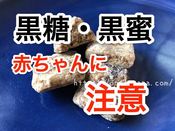 赤ちゃん 黒砂糖 黒糖 IMG 1156 2