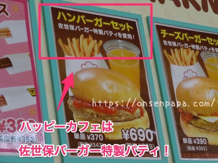 ハーモニーランド 食事 ハッピーカフェ ハンバーガー DSC02037