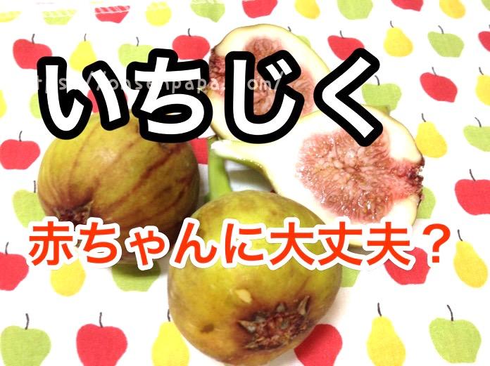 いちじく 赤ちゃん IMG 5597 2