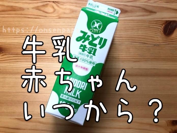 牛乳 赤ちゃん いつから IMG 5509 2