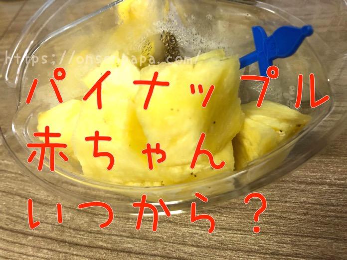 パイナップル 赤ちゃん いつから IMG 6298 2