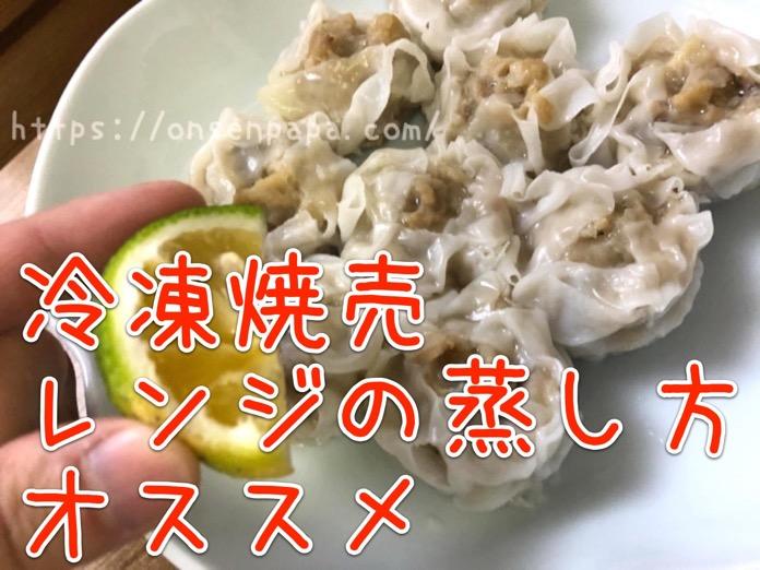 オススメ 冷凍焼売 シュウマイ IMG 8103 2