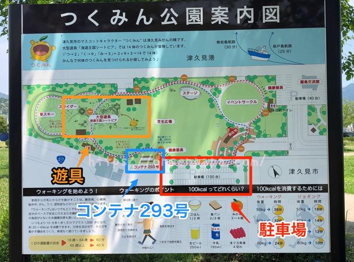 つくみん公園 案内図 IMG 0623