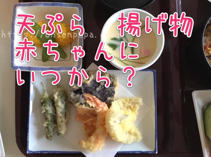 天ぷら 赤ちゃん いつから IMG 6867 1