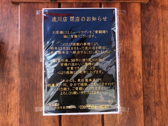 別府 ケーキ ドラゴン   IMG 7856