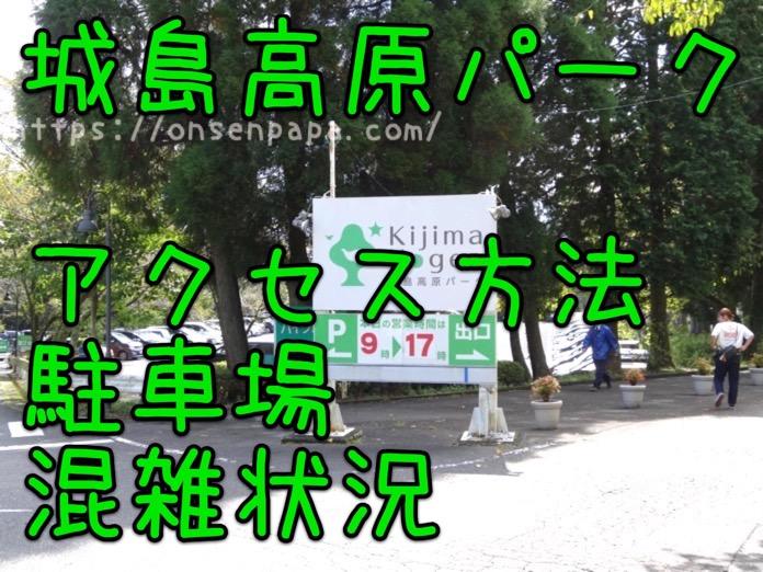 城島高原 駐車場 アクセス方法 DSC03294 2