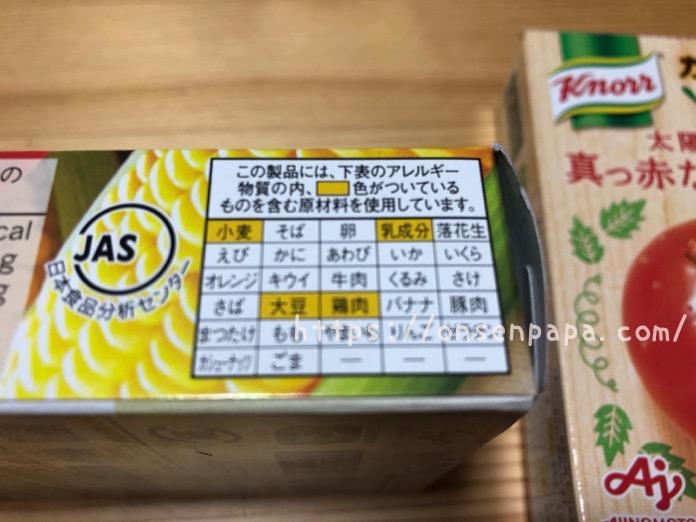 赤ちゃん カップスープ いつからIMG 9892